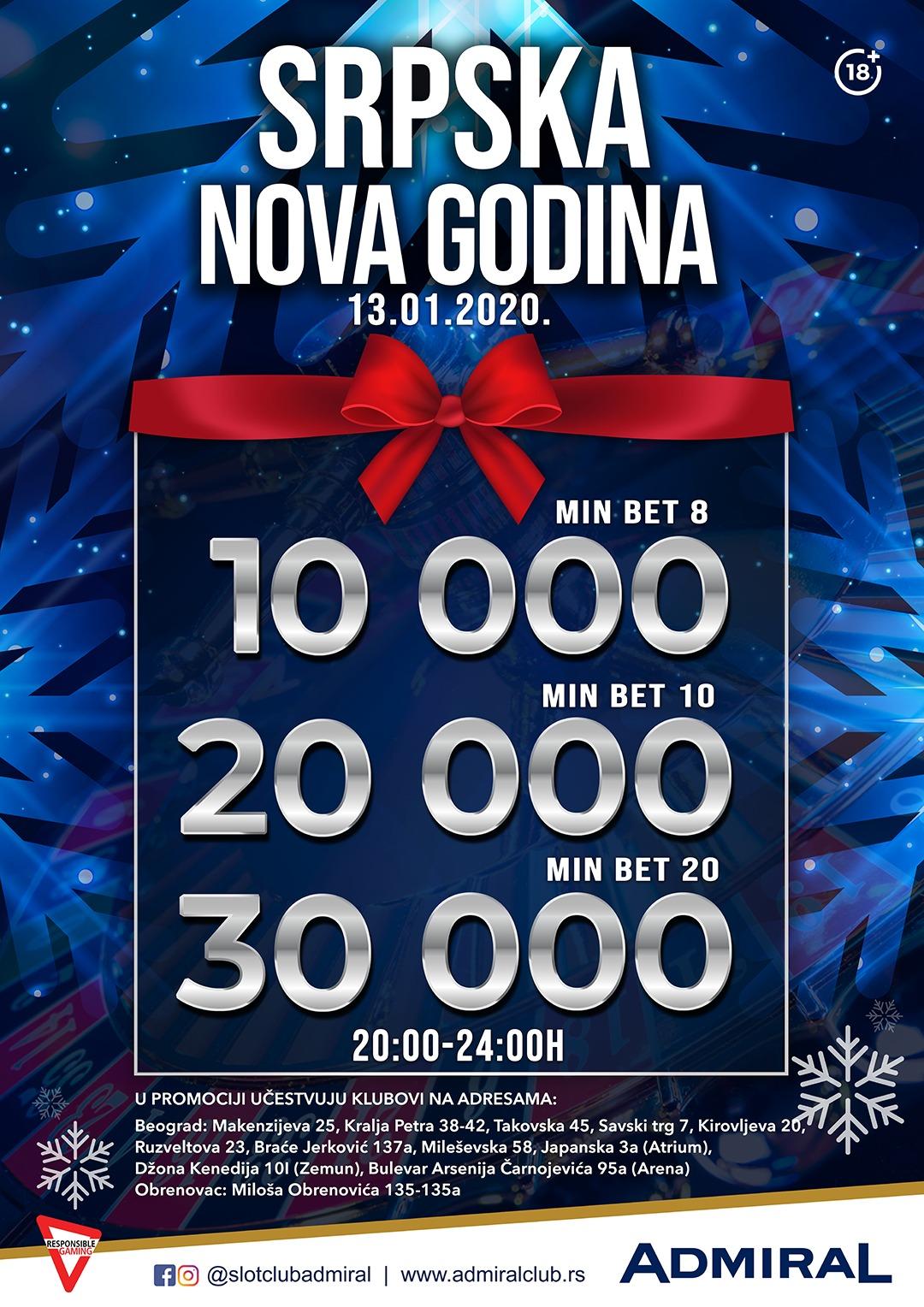 Srpska nova godina 1 – atrium